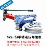 浙江欧科SWG-2B手动液压弯管机 3寸液压弯管机价格