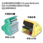 CY-340-100色带,CY-3RA-100膜 转印膜缩略图