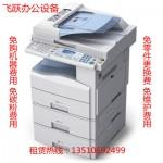 深圳理光复印机出租,免费供应各种办公耗材、设备