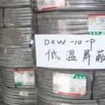 DXW ZXW防腐电热带低温屏蔽电伴热带