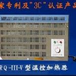 JRQ-III-V3全自动温控加热器