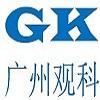 广州观科自动化qy8千亿国际有限公司