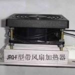 JRQ-F梳妆铝合金带风扇加热器