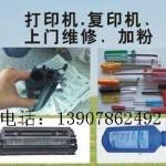南宁HP打印机加粉优质碳粉供应佳能223一体传真机加墨粉