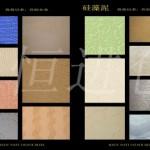 上海恒进硅藻泥色卡样板册、硅藻泥色卡册