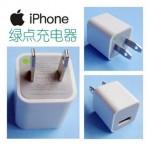 ****小绿点充电器 USB苹果手机充电器