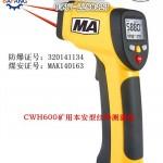 CWH600本质安全型红外测温仪