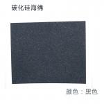 供应海绵砂纸碳化硅海绵