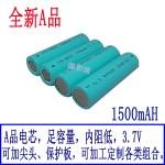 18650锂电池 1500mAH 强光手电筒工矿灯电池专用 3.7V