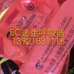 EC紧急船用逃生呼吸器 EEBD缩略图