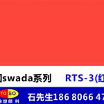 涂塑供应英国思瓦达SWADA耐高温耐迁移荧光颜料系列RTS-3红色