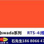 涂塑供应英国思瓦达SWADA耐高温耐迁移荧光颜料系列RTS-4橙红色