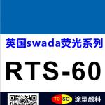 英国思瓦达swada荧光颜料RTS-60蓝色