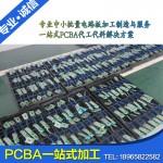 专业代加工pcba加工,pcba加工打样,批量生产,高质量,低价格