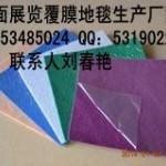 供应厂家直销一次性红地毯批发、加厚展览覆膜地毯价格15153485024