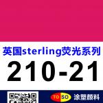 英国斯特灵sterling荧光颜料210-21(桃红)对应SWADA荧光RTS-21