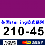 英国斯特灵sterling荧光颜料210-45(紫色)对应SWADA荧光RTS-45