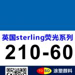英国斯特灵sterling荧光颜料210-60(蓝色)对应SWADA荧光RTS-60