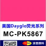 美国Dayglo荧光颜料MC-PK5867(粉红)对抗swada荧光RTS-1