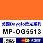 美国Dayglo荧光颜料MP-OG5513(橙色)对应swada荧光RTS-5