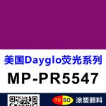 美国迪高Dayglo荧光颜料MC-PR5547(紫色)对抗swada荧光RTS-45