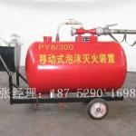 PY8/300移动式泡沫灭火装置 江苏推车式压力泡沫罐