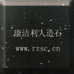 康洁利人造石-KJL848黑芝麻