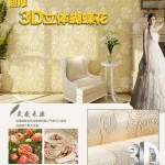3D无纺布墙纸 温馨卧室客厅田园小花背景墙