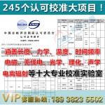指示表内径表杠杆表校准检定就找广州计量检测技术研究院