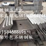 不锈钢压滤机厂家,316材质不锈钢过滤机