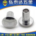 半圆头半空心铝铆钉 半圆头铝合金铆钉 半圆头中空铝铆钉