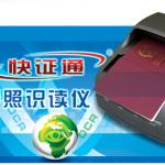 文通供应直销2015行业新款TH-PR630 扫描、电子识别二合一 扫描仪、软件配套使用