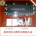 24芯微型塑料接续盒 小D型卧式接头盒