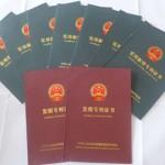 专利申请,专利代理,专利申请代理,河南专利代理,郑州专利代理