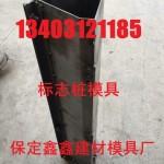 标志桩钢模具厂家 标志桩模具批发 直销