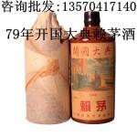 供应酱香型白酒1979年开国大典赖茅酒53度价格