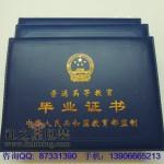 厂家专业生产各类证书