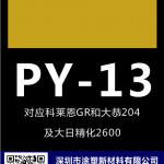颜料黄13(PY-13)对应科莱恩GR