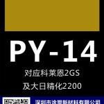 颜料黄14(PY-14)对应科莱恩2GS