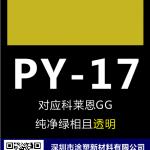 颜料黄17(PY-17)对应科莱恩GG绿相透明