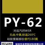 颜料黄62(PY-62)对应汽巴WSR
