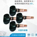 厂家供应敬达诚JD0404N内置传感器型车载太阳能胎压监测